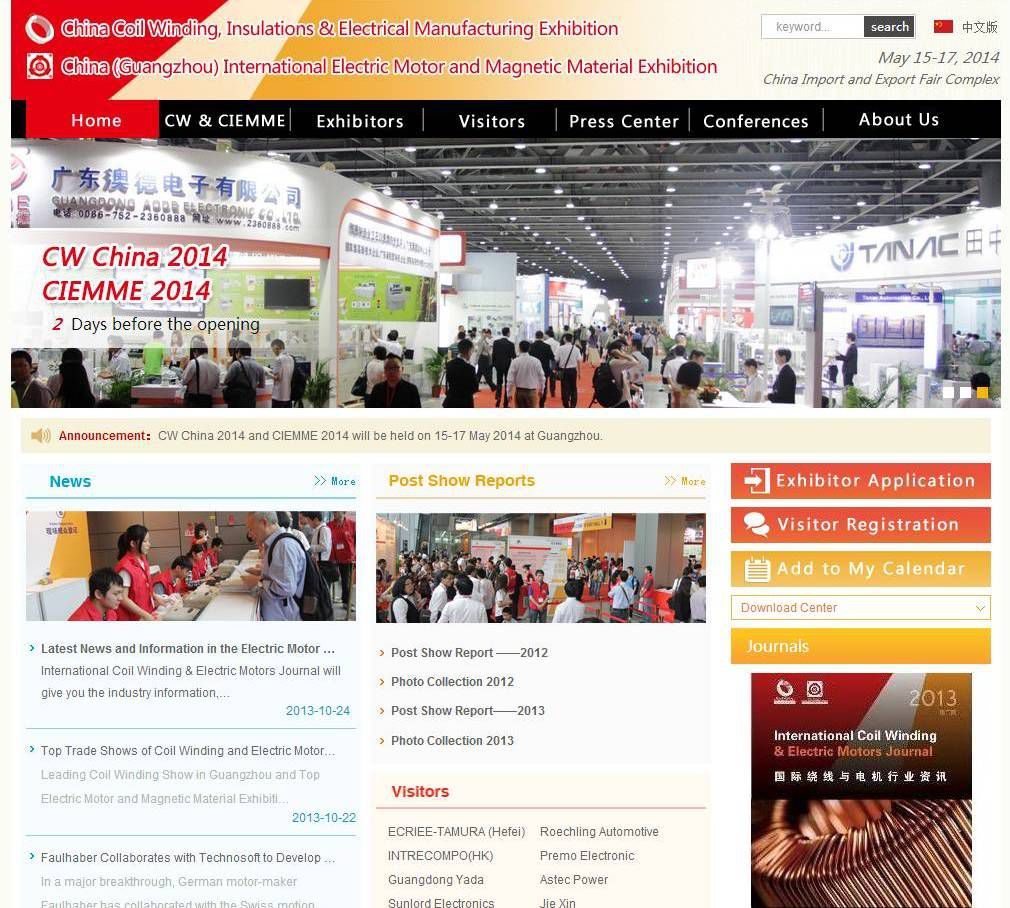 china international electric motor and magnetic material exhibition